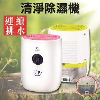 【LTP】日式家用液晶顯示負離子除潮淨化防霉除濕機