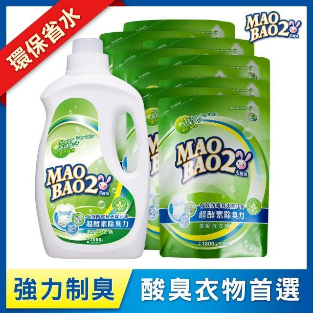 【毛寶兔】超酵素制臭抗菌防霉洗衣精1+9件組(2000g+1800gX9)/
