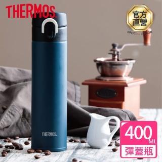 【THERMOS 膳魔師】黛藍風韻系列 超輕量彈蓋不鏽鋼保溫瓶0.4L(JNI-401-BBK)