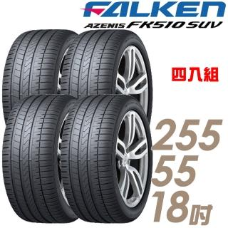 【FALKEN 飛隼】AZENIS FK510 SUV 高性能輪胎_四入組_255/55/18(FK510 SUV)