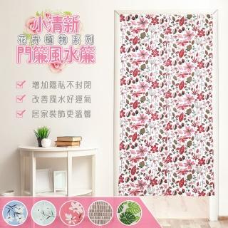 【小銅板】小清新花卉植物系列門簾風水簾(長門簾-寬85X高180)
