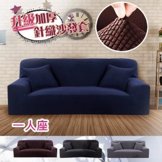 【巴芙洛】升級加厚針織玉米粒彈力沙發套1人(玉米粒彈性沙發套/1人沙發套)