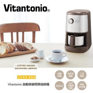 【Vitantonio】自動研磨悶蒸咖啡機(奶油白)/