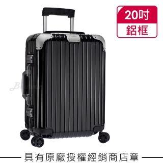 【Rimowa】Hybrid Cabin S 20吋登機箱 亮黑色(883.52.62.4)