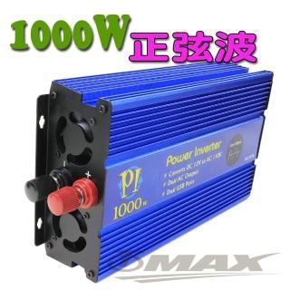 【OMAX】麻新1000W純正弦波-DC轉AC電源轉換器(速)