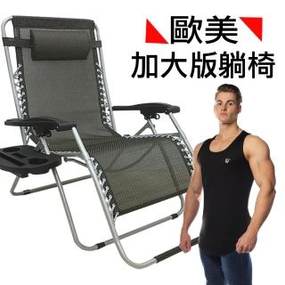 【City-Life】歐美款加大版休閒躺椅(附大杯架)