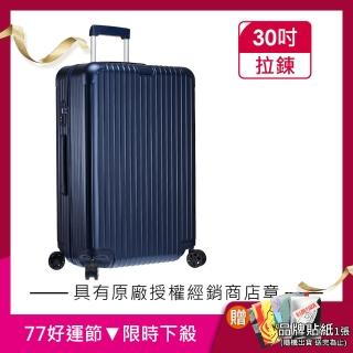 【Rimowa】Essential Check-In L 30吋行李箱 霧藍色(832.73.61.4)