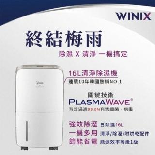 【Winix】一級能效16公升清淨除濕烘鞋/乾衣/三用機閃耀金DN2U160-IZT(16L-G)