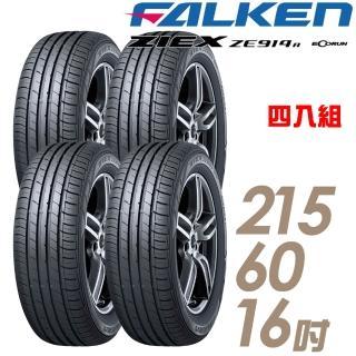 【FALKEN 飛隼】ZIEX ZE914A ECORUN 節能經濟輪胎_四入組_215/60/16(ZE914A)