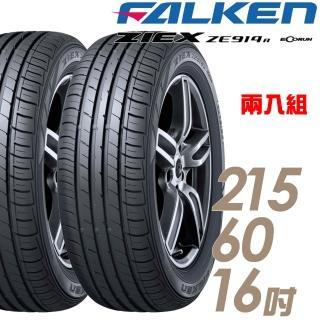 【FALKEN 飛隼】ZIEX ZE914A ECORUN 節能經濟輪胎_二入組_215/60/16(ZE914A)