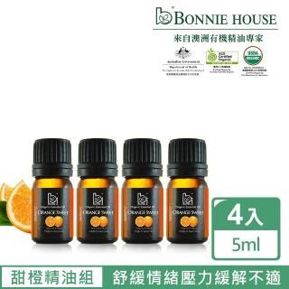 【Bonnie House 植享家】雙有機認證 甜橙精油5ml 4入組
