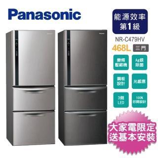 【Panasonic 國際牌★送吸濕毯】468L一級能效三門變頻電冰箱(NR-C479HV)