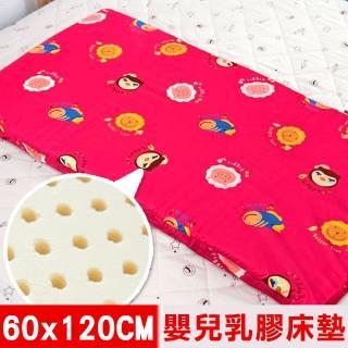 【奶油獅】同樂會系列-100%精梳純棉布套+馬來西亞進口天然乳膠嬰兒床墊(莓果紅60x120cm)