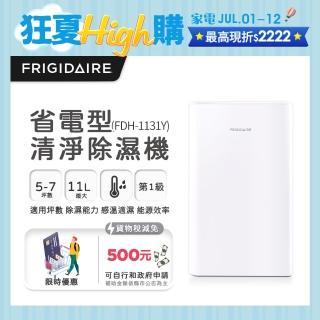 【Frigidaire富及第】節能退稅500★11L新1級省電清淨除濕機(FDH-1131Y)/