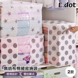 【E.dot】大號無紡布衣物棉被收納袋