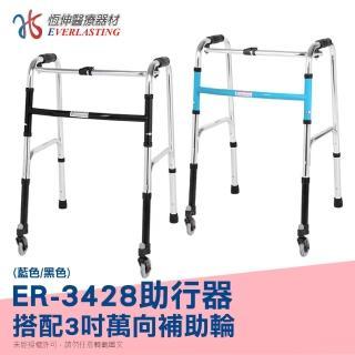 【恆伸醫療器材】ER-3428 ㄇ型助行器 + 3吋萬向輔助輪(藍/黑 隨機出貨)