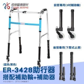 【恆伸醫療器材】ER-3428 ㄇ型助行器 + 3吋萬向輔助輪&輔助器(藍/黑 隨機出貨)