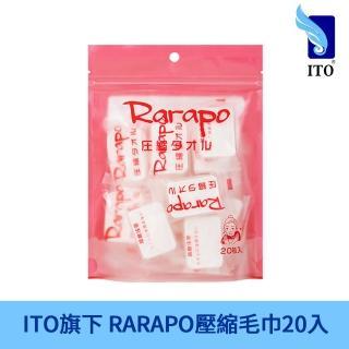 【Ito 日本伊藤】日本RARAPO壓縮毛巾便攜設計(一次性壓縮毛巾潔面巾)
