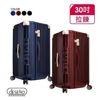 【Deseno】尊爵魔力 30吋運動款胖胖箱 防爆新型拉鍊行李箱(多色任選)