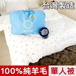 【奶油獅】星空飛行 台灣製造 美國抗菌純棉表布澳洲100%純新天然羊毛被(單人被-米)
