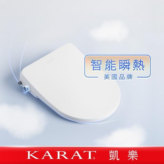【KARAT凱樂】Simple+免治馬桶蓋KW204(瞬熱式/電腦馬桶蓋/電腦馬桶座/歐式座圈)/