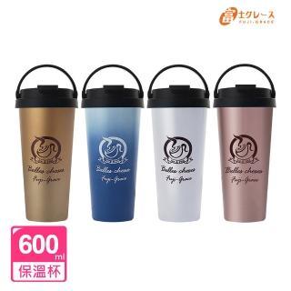 【FUJI-GRACE 日本富士雅麗】外鋼內陶手提咖啡杯600ml(超值1入)