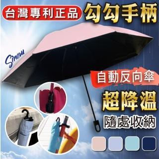 【SINEW】自動反向傘★掛勾速乾機能傘(零透光黑膠短傘/超防潑水防風自動傘/大傘面折疊傘陽傘)