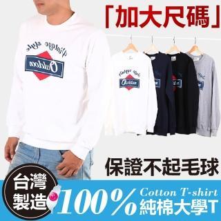 【YT shop】加大尺碼台灣製造不起毛球高磅純棉小絨布長袖T恤大學T(情侶T)