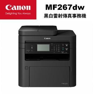 【Canon】MF267dw黑白雷射多功能複合機(MF267dw)