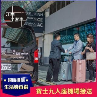 【江南小客車】新北-松山機場接送服務(Benz-vito/客座7人)