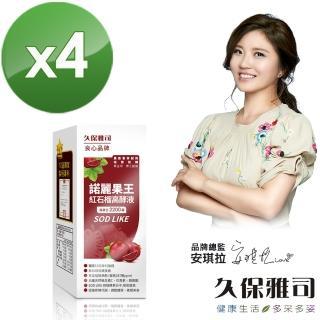 【久保雅司】超高SOD諾麗紅石榴高酵液*4(150g/瓶)