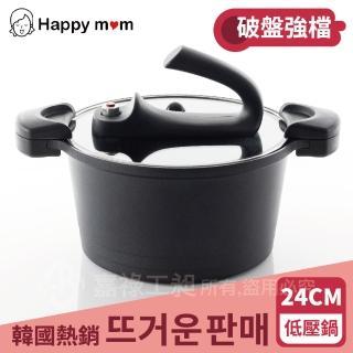 韓國熱銷自動氣閥壓力鍋-破盤強檔