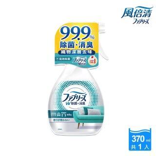 【日本風倍清】織物除菌消臭/除臭噴霧370ml(高效除菌/綠茶清香/無香型)