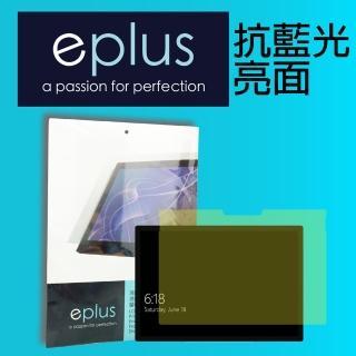 【eplus】抗藍光保護貼 Surface Pro 7 12.3 吋適用