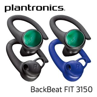 【Plantronics 繽特力】BackBeat FIT 3150真無線運動音樂耳機