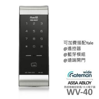 【GATEMAN】Yale-GATEMAN +遙控器 公司貨 含安裝 WV40卡片電子鎖/輔助鎖