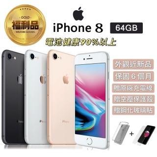 【Apple 蘋果】福利品 iPhone 8 4.7吋 64GB 智慧型手機(外觀近新品+電池健康度90%以上)