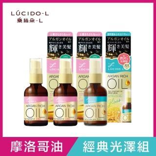 【LUCIDO-L樂絲朵-L】摩洛哥護髮精華油超值3入組(一般型60ml*2+光澤型60ml)