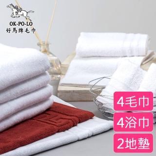 【OKPOLO】台灣製造純白毛巾*4+純白浴巾*4+腳踏墊*2(踏墊2色任選)