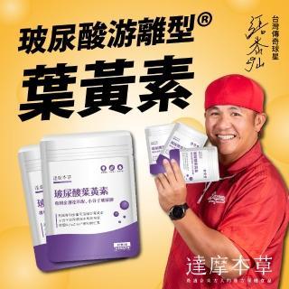 【達摩本草】玻尿酸美國專利Kemin游離型葉黃素膠囊x20(小分子玻尿酸、水潤明亮)