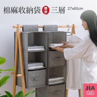 【JIAGO】懸掛式加厚棉麻三層收納袋