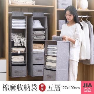 【JIAGO】懸掛式加厚棉麻五層收納袋