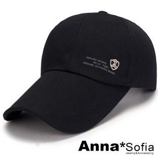 【AnnaSofia】加長帽簷盾標 棉質防曬遮陽運動棒球帽(酷黑系)