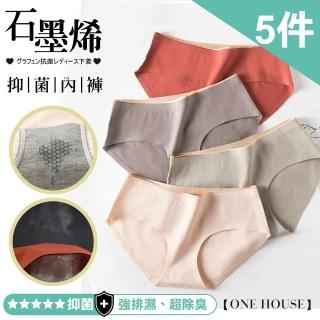 【ONE HOUSE】抗菌石墨烯純棉中腰內褲(5件)
