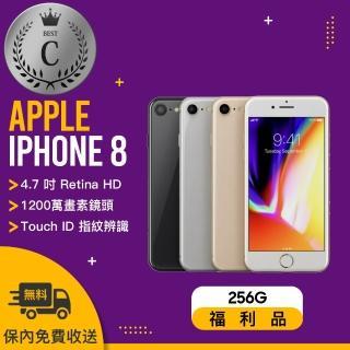 【Apple 蘋果】IPHONE 8 256G 福利品手機(4.7吋 贈 限量好禮多重送)