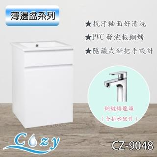 【Cozy衛浴】CZ-9048(洗臉盆 浴櫃 吊櫃 含面盆龍頭 寬41x深41x高62cm  鋼琴烤漆 PVC發泡板)