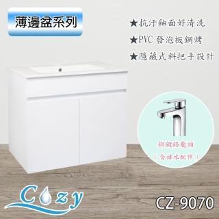 【Cozy衛浴】CZ-9070(洗臉盆 浴櫃 吊櫃 含面盆龍頭 寬71x深47x高62cm  鋼琴烤漆 PVC發泡板)
