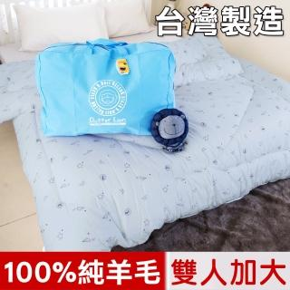 【奶油獅】星空飛行 台灣製造 美國抗菌純棉表布澳洲100%純新天然羊毛被(雙人加大被-灰)