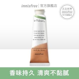 【innisfree】濟州香氛護手霜-柑橘園(30ml)