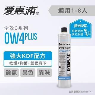 【EVERPURE 愛惠浦】全效系列OW4PLUS活性碳濾芯(到府安裝)